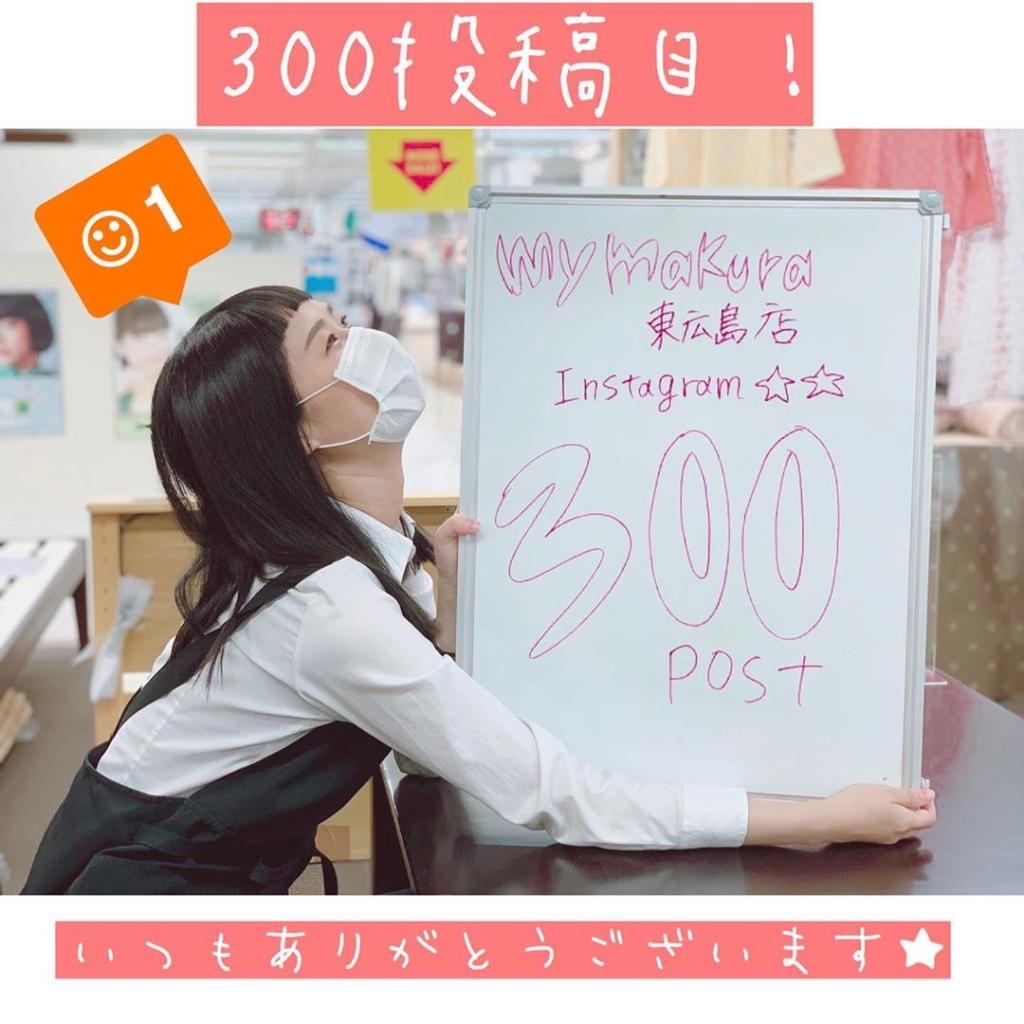 マイまくら東広島店さんがInstagram投稿300回達成!