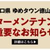 マイまくら ゆめタウン徳山店アフターメンテナンス会の案内