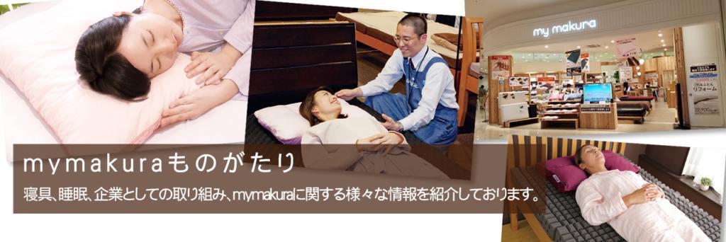 「mymakura ものがたり」とは、
