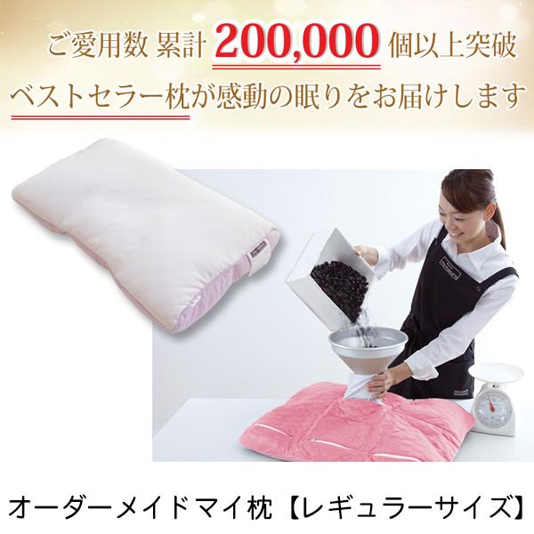 マイ枕制作工程