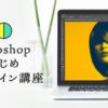 今夜は、Photoshopことはじめオンライン講座です。