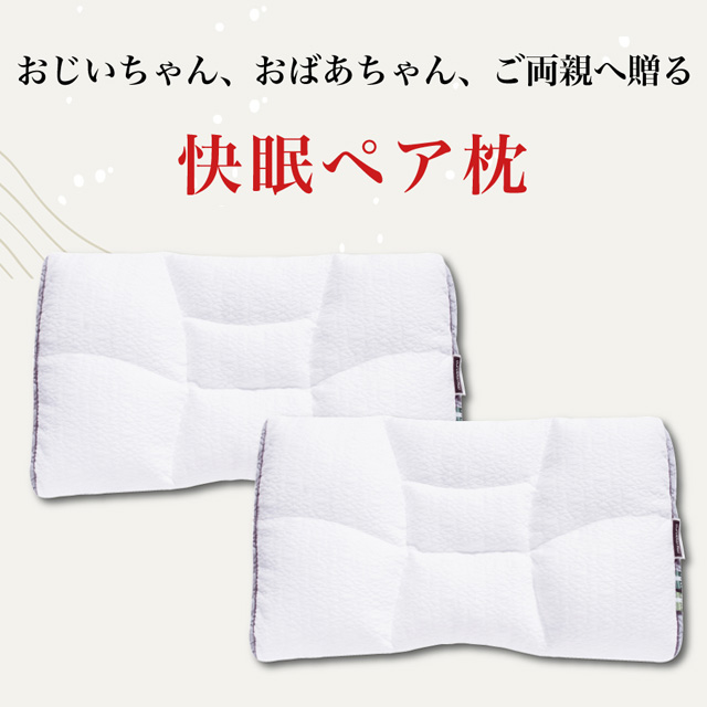 WEB限定ペアセット 首肩快適枕プレミアム43×70cm