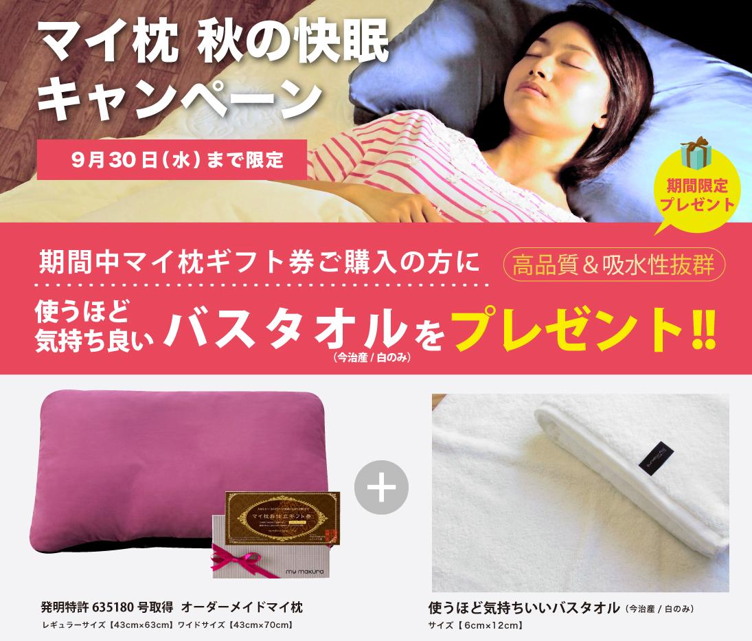 マイ枕 秋の快眠キャンペーン9月30日まで開催中