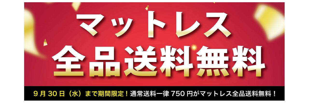 9月30日まで期間限定、マットレス全品送料無料。